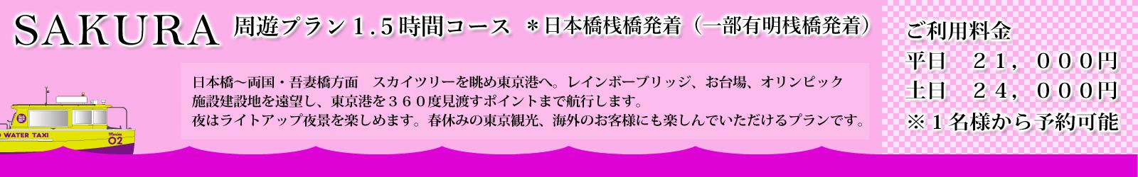 「SAKURA周遊プラン」 1.5時間コース