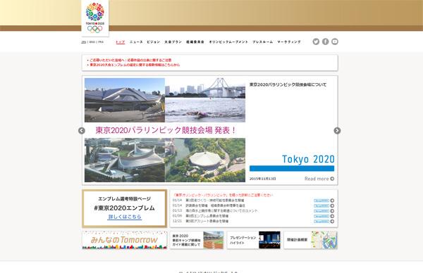東京オリンピック公式HP