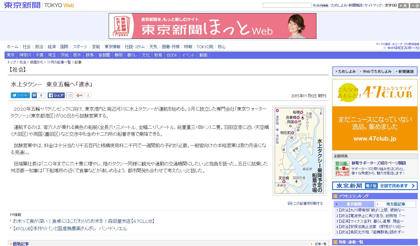 tokyo-paper1