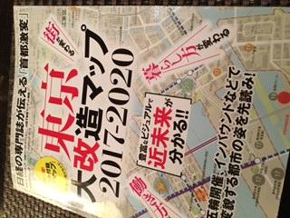 東京大改造写真
