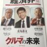 2016.3.8「経済界」に記事が掲載されました。