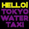 水上からアクセス!田町東口、天王洲間 社会実験スタート!